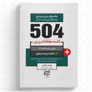 504 واژه ضروری صنایع نویسنده محمد طادی و عباس خالقی تبار